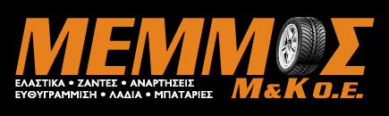 Memmos Ελαστικά